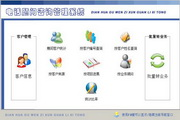 宏达电话顾问咨询管理系统 代理版 1.0