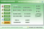 宏达水果蔬菜经销管理系统 绿色版 2.0