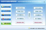 宏达化肥农药进销存管理系统 绿色版 1.0