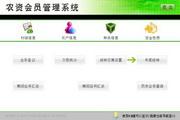 宏达农资会员管理系统 绿色版 1.0