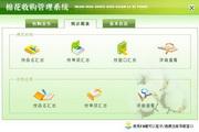 宏达棉花收购管理系统 绿色版 2.0