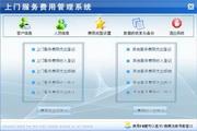 宏达上门服务费用管理系统 绿色版 1.0