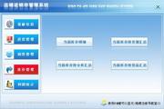 宏达店铺进销存管理系统 绿色版 4.0
