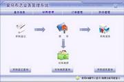宏达窗帘布艺业务管理系统 绿色版 3.0