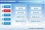 宏达摩托车配件销售管理系统 单机版 1.0