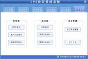 宏达DPS快印管理系统 绿色版 1.0