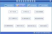 宏达制衣店业务管理系统 绿色版 1.0