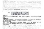 AO史密斯CEWH-55K6热水器说明书