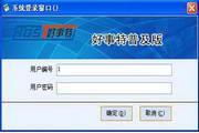 好事特超市管理软件系统 2012 1