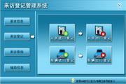 宏达来访登记管理系统  代理版