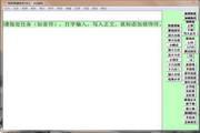 电脑简谱助手(歌曲版) 8.2
