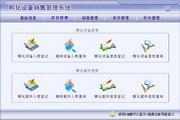 宏达孵化设备销售管理系统 单机版 1.0