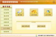 宏达保龄球馆管理系统 代理版 1.0
