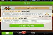 淘口味 For Android 1.0