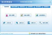 宏达拍卖管理系统 绿色版 1.0