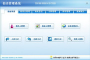 宏达拍卖管理系统 代理版