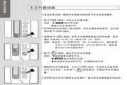 三星KFRD-46LW/RBC空调器使用安装说明书