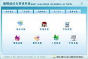宏达编辑部综合管理系统 绿色版 1.0