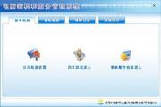 宏达电脑装机和服务管理系统 单机版 3.0