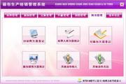 宏达箱包生产经销管理系统 代理版 1.0