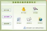 宏达地板售后服务管理系统 绿色版 1.0