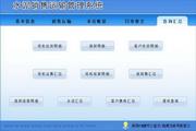 宏达水泥销售运输管理系统 单机版 1.0