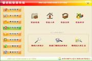 宏达敬老院管理系统 绿色版 1.0