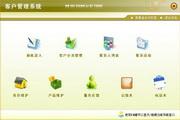 宏达客户管理系统 绿色版 3.0