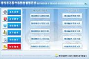 宏达摩托车及配件进销存管理系统 代理版 1.0