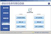 宏达废品回收公司管理系统 代理版 1.0