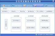 宏达沙石料运输综合管理系统 代理版 1.0