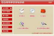 宏达瑜珈培训学校管理系统 代理版 1.0