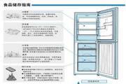 海尔BCD-210DCL电冰箱使用说明书