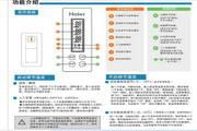 海尔BCD-210DCB电冰箱使用说明书