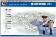 社区警务信息综合管理平台 6.1