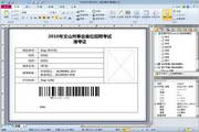 PaperPath 可变数据打印软件 7.0.140.225