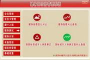 宏达健身俱乐部管理系统 绿色版 2.0