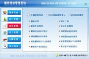 宏达搬家保洁管理系统 绿色版 2.0