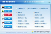宏达搬家保洁管理系统 代理版 2.0