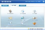 宏达报刊管理系统 绿色版 2.1