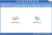 宏达电动车整车信息管理系统 代理版 1.0