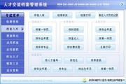 宏达人才交流档案管理系统 绿色版 1.0