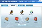 宏达吊车出租财务管理系统 绿色版 1.0