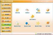 宏达电脑4S店管理系统 绿色版 2.0