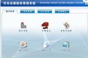 宏达吊车出租财务管理系统 代理版 1.0