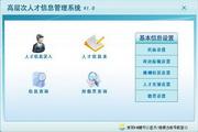 宏达高层次人才信息管理系统 代理版 1.0