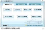 宏达汽车售后服务管理系统 绿色版 1.1