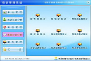 宏达信访管理系统 代理版