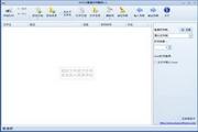 Office批量打印精灵 1.4.0