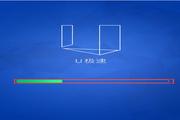 U极速U盘启动盘制作工具 装机版